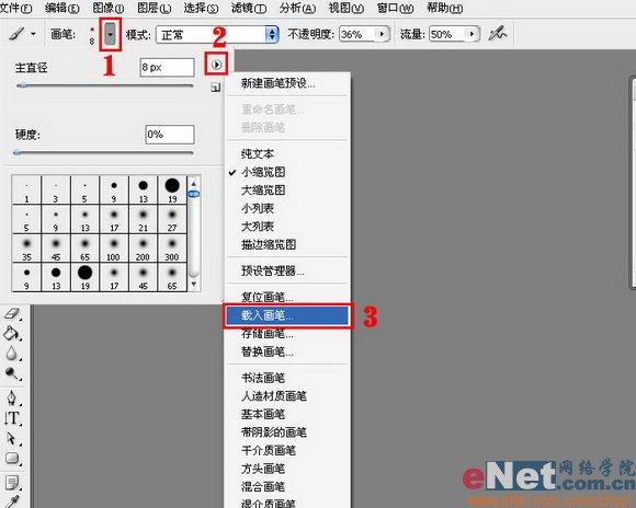 """并打开,您也可以按下快捷键F5来 设置面板,首先是""""画笔笔尖形状"""