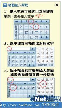 QQ拼音笔画智能输入 从此不怕生僻字