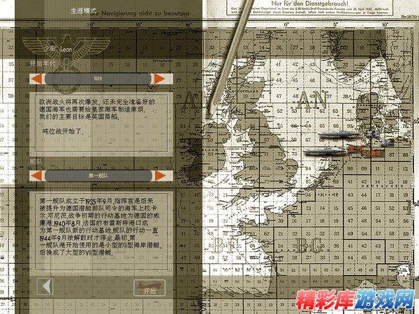 猎杀潜航3 中文版