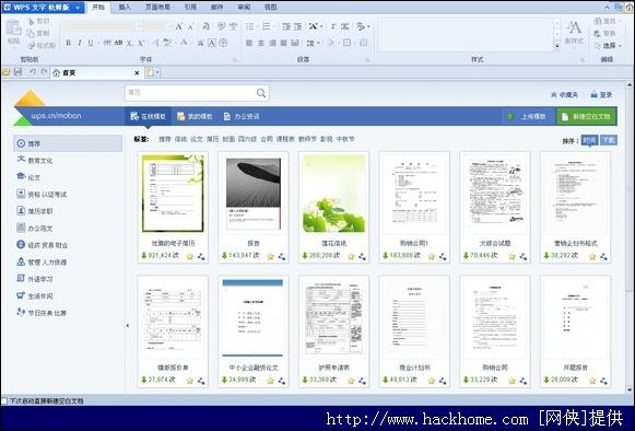 WPS Office 2012首页我的模板全接触
