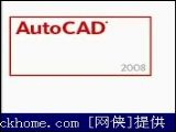 Autodesk AutoCAD 2008 精简中文安装版