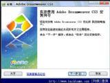 Adobe Dreamweaver CS3 完美者特别优化版