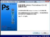 Adobe Photoshop CS4 Extended官方简体完美增强安装版