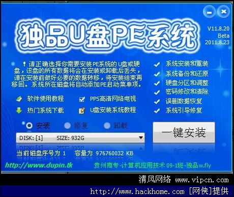 独品u盘pe启动盘装系统工具