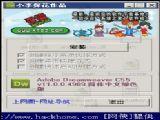 Adobe Dreamweaver CS5 中文特别绿色版