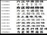 方正兰亭字库    v5.0官方原版