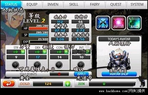 《泽诺尼亚5》Zenonia 5新手上手图文攻略![多图]图片5