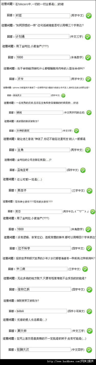 哔哩哔哩动漫网站注册时的注册问题+全答案[图]