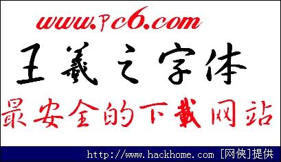 王羲之行书字库_本款王羲之字体是王羲之 行书字体