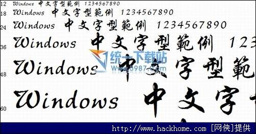 谁给个华文行楷字体下载地址图片