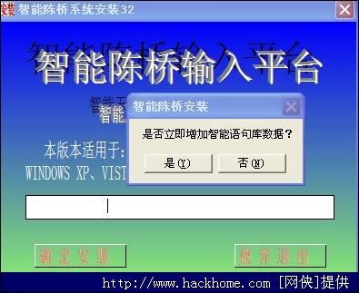 智能陈桥五笔输入法2011 v7.1 完美特别版