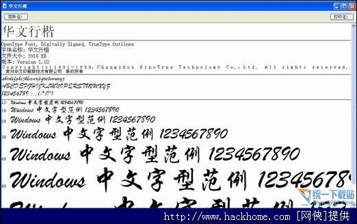 非常急,华文行楷字体怎么安装到电脑上图片