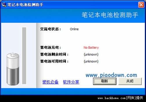 笔记本电池检测助手 电量检测软件 v1.3绿色版