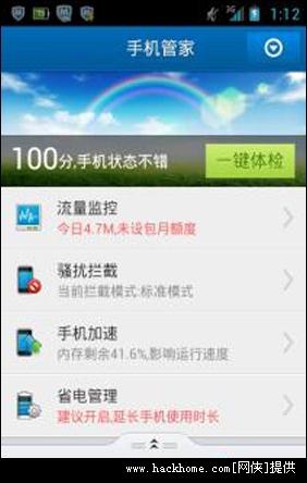腾讯手机管家app官网手机版 v5.5.