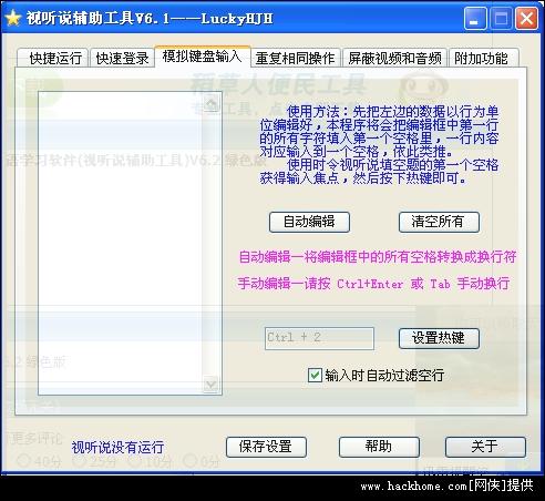 新时代交互英语学习软件(视听说辅助工具)官方图3:模拟键盘输入