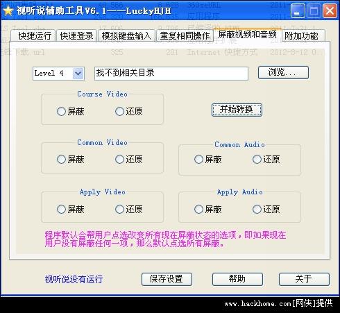 新时代交互英语学习软件(视听说辅助工具)官方图5:屏蔽视频和音频