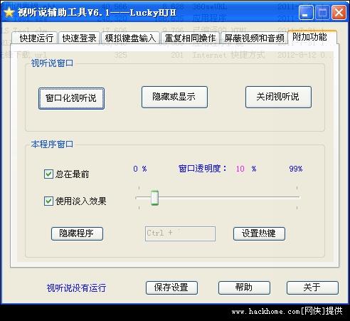 新时代交互英语学习软件(视听说辅助工具)官方图6:附加功能