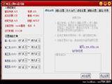 尖峰新三国争霸辅助(久游)自动治疗/自动补兵等 V8.0 绿色版
