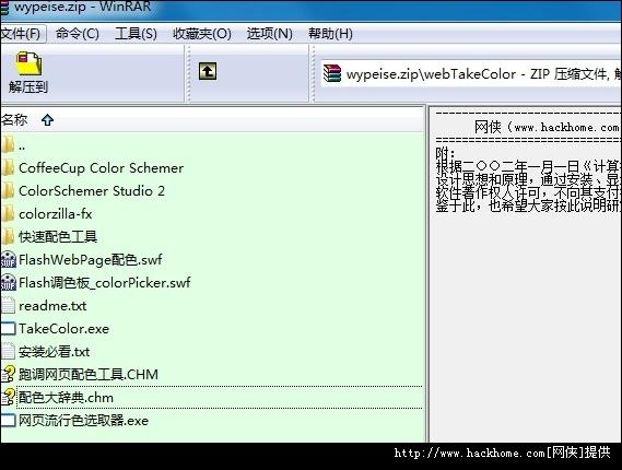 网页设计颜色搭配(配色)软件合集图1: