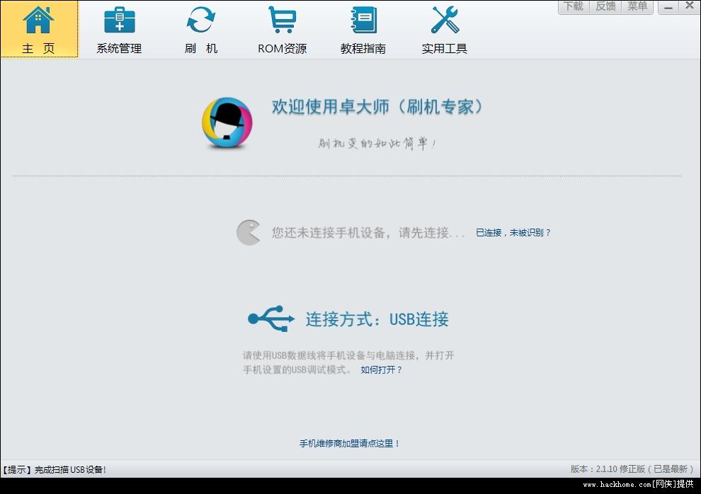 桌大师_卓大师专业刷机辅助工具 v2.1.10 绿色安装版