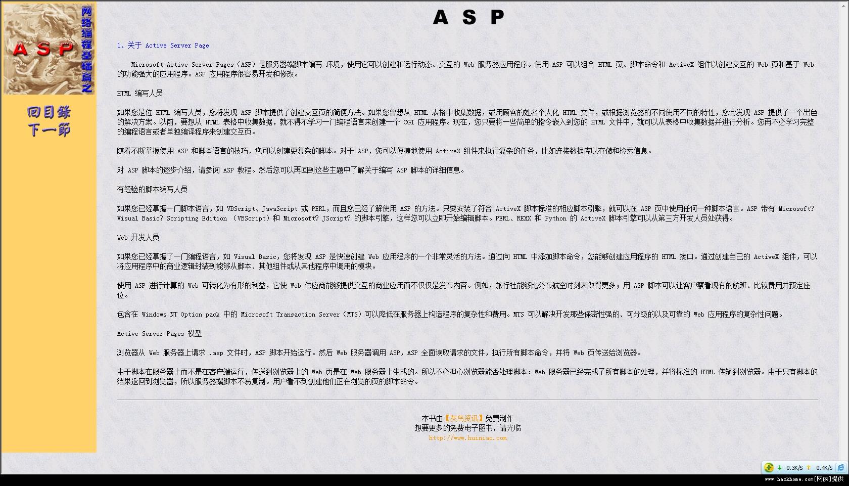 网络编程基础篇之ASP编程基础 PDF阅读图片