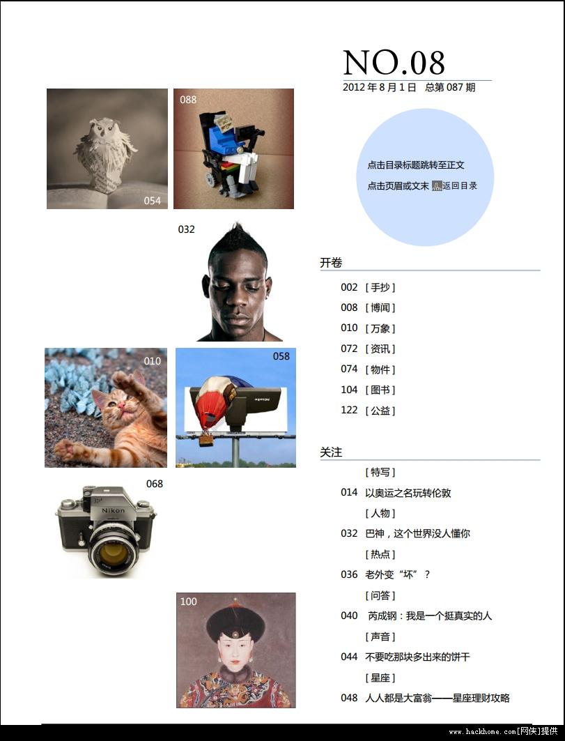 重生余音绕梁_《青年文摘·快点》 2012年第8期 PDF电子书下载_《青年文摘·快点 ...