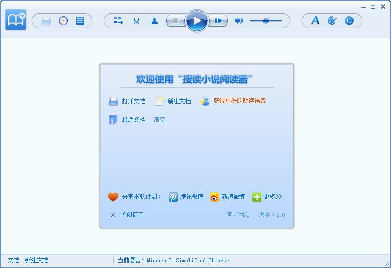 搜读小说阅读器(原搜读小说下载阅读器)官方版 v2.0 绿色版
