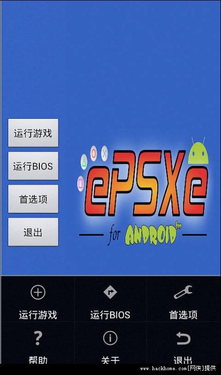 ePSXe模拟器 手机安卓版下载 ePSXe模拟器 手机安卓版 v1.7.8汉化版 嗨客安卓游戏站
