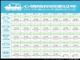 2013年真心实用的春运火车票购买日历[图]
