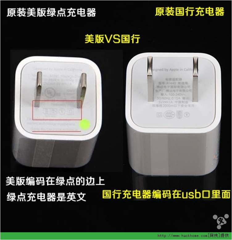苹果iphone5s真假配件