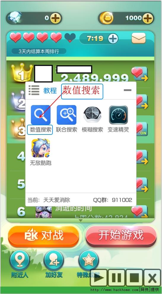 葫芦侠修改器天天飞车_腾讯微信《天天爱消除》葫芦侠修改器修改上2389999分