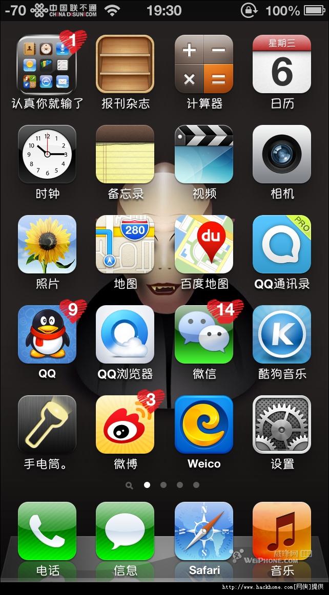 首页手机软件ios终极→苹果iphone5苹果实现后修复手机越狱白技巧安卓很难吗图片