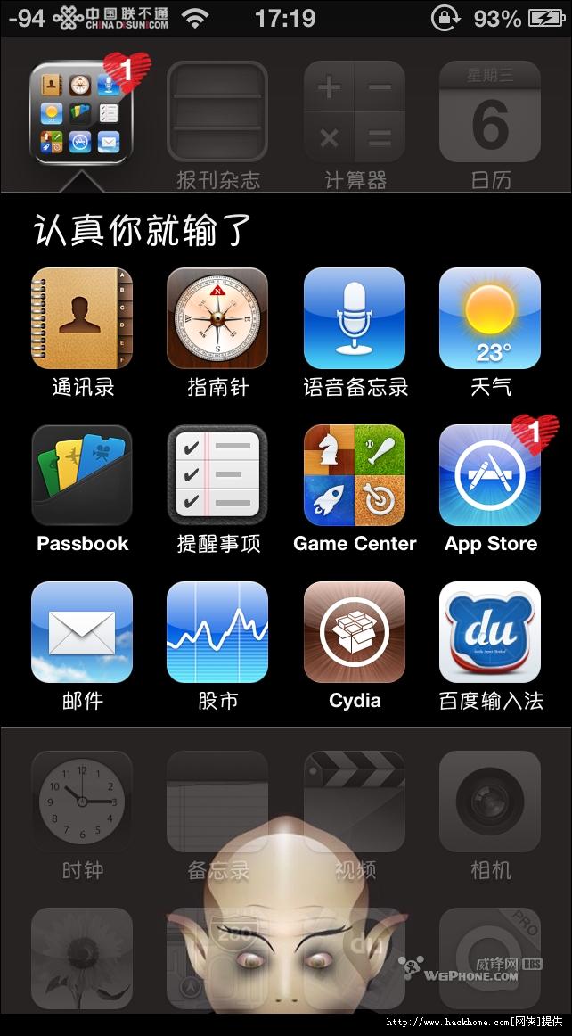 苹果iphone5手机越狱后实现终极修复白苹果 充电彩图 滑块彩色配图