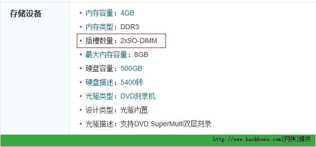 Acer E1-471笔记本电脑加内存详细图文教程[多图]