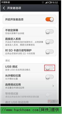 红米手机存储空间不够用怎么办?红米2.1存储转换详细图文教程[多图]图片4_幸运飞艇投注平台|专业人工在线|全天精准计划