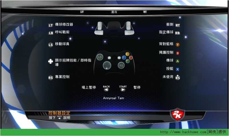 《NBA 2K14》手柄按键设置详细图文教程[多图]