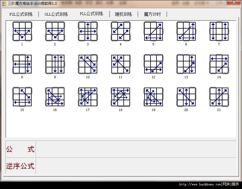 三阶魔方高级手法训练软件图3:pll公式训练