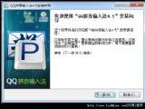 QQ拼音2013 官方最新正式版 v4.5.2017 安装版