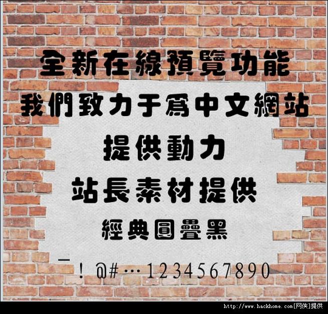 安河桥吉他谱扫弦版-经典圆叠黑字体下载,经典圆叠黑字体 安装版 网侠软件下载站