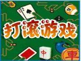 咸宁通山打拱扑克游戏客户端 安装版
