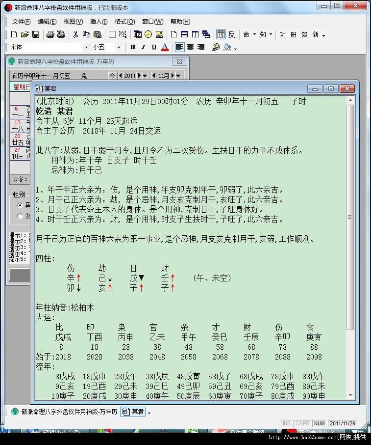 免费八字排盘软件_(命运随身使者)新派命理八字排盘软件用神破解版 v3.2 安装版