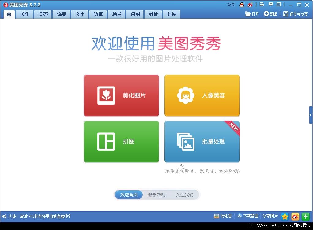 美图秀秀(美图大师) 简体中文版 v3.7.2.1002 绿色版图片