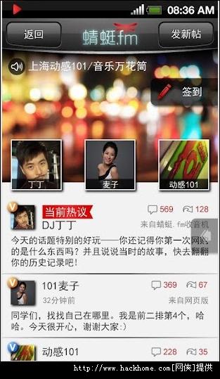 苹果版蜻蜓fm软件app下载
