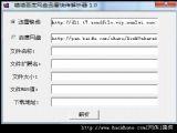 百度网盘迅雷快传解析器(下载地址解析工具) V1.0 绿色版