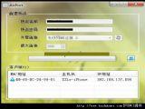 共享无线网络 (AirPort)  V1.1 绿色免费版