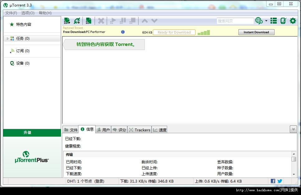 Bt bt utorrent portable v3 4 1 build 31139 - Porta utorrent ...