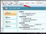 PPT转换SWF(Wondershare PPT2Flash Pro) V5.6.7 安装版