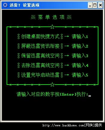 迅雷7.9去精简VIP版(本地会员、功能定制)图2: