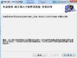 南方批八字软件 V9.1 安装版