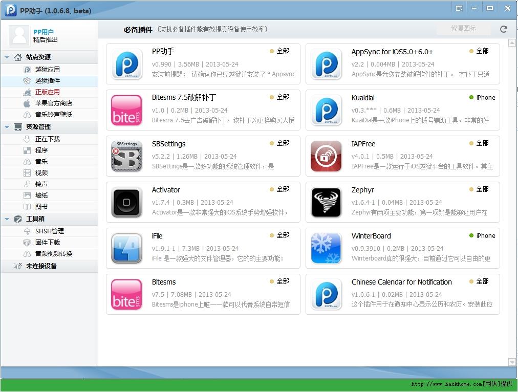 pp助手pc官方最新版 v2.2.2 安装版